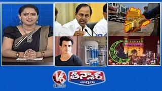 Telangana Lockdown-Guideline | Sonu Sood-Oxygen Plant | Huge Crowd-Liquor Shops | V6 Teenmaar News