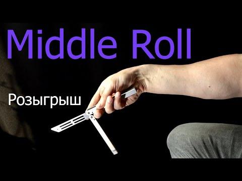 Нож бабочка. Middle Roll. Балисонг трюки - флиппинг средний уровень