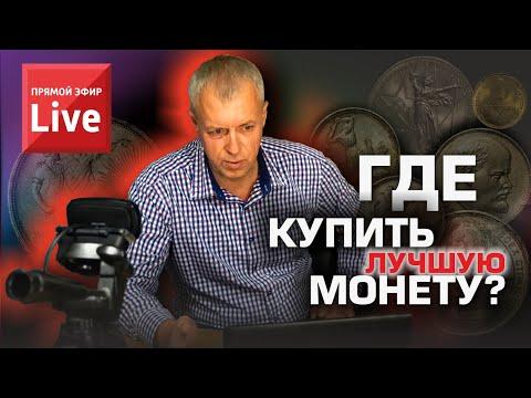 Как выгодно продать монеты СССР | Цена монет в 2019-2020 | Стоимость монет