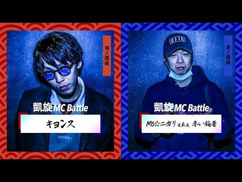 MC☆ニガリa.k.a.赤い稲妻.vs.キョンス.凱旋MC battle東西選抜春ノ陣2019.ベスト8