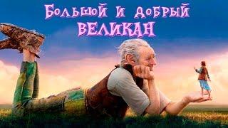 Большой и добрый великан (2016) - русский трейлер