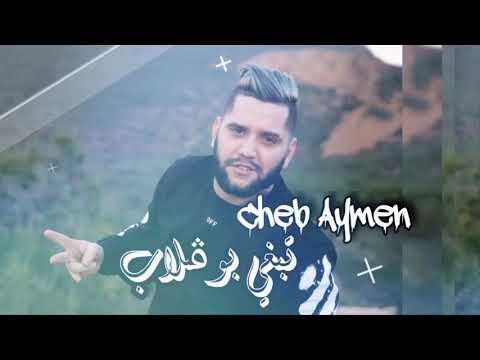 Cheb Aymen - Nabghi Bougalab Avec Manini By Lahcen Piratage
