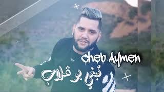 Cheb Aymen - Nabghi Bougalab avec manini by Lahcen piratage
