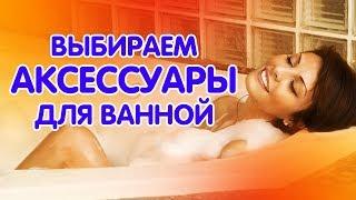 видео Фурнитура для ванной комнаты