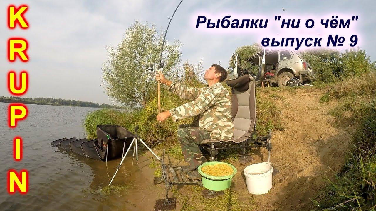 рыбалка москва ока