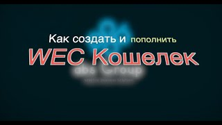 Как создать WEC-кошелек, осуществить пополнение и вывод средства с WEC кошелька в браузере