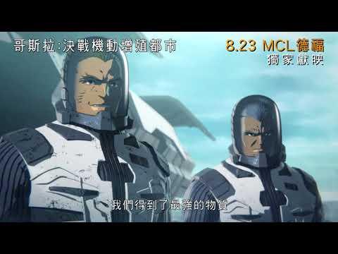 哥斯拉:決戰機動增殖都市 (Godzilla 2: City on the Edge of Battle)電影預告