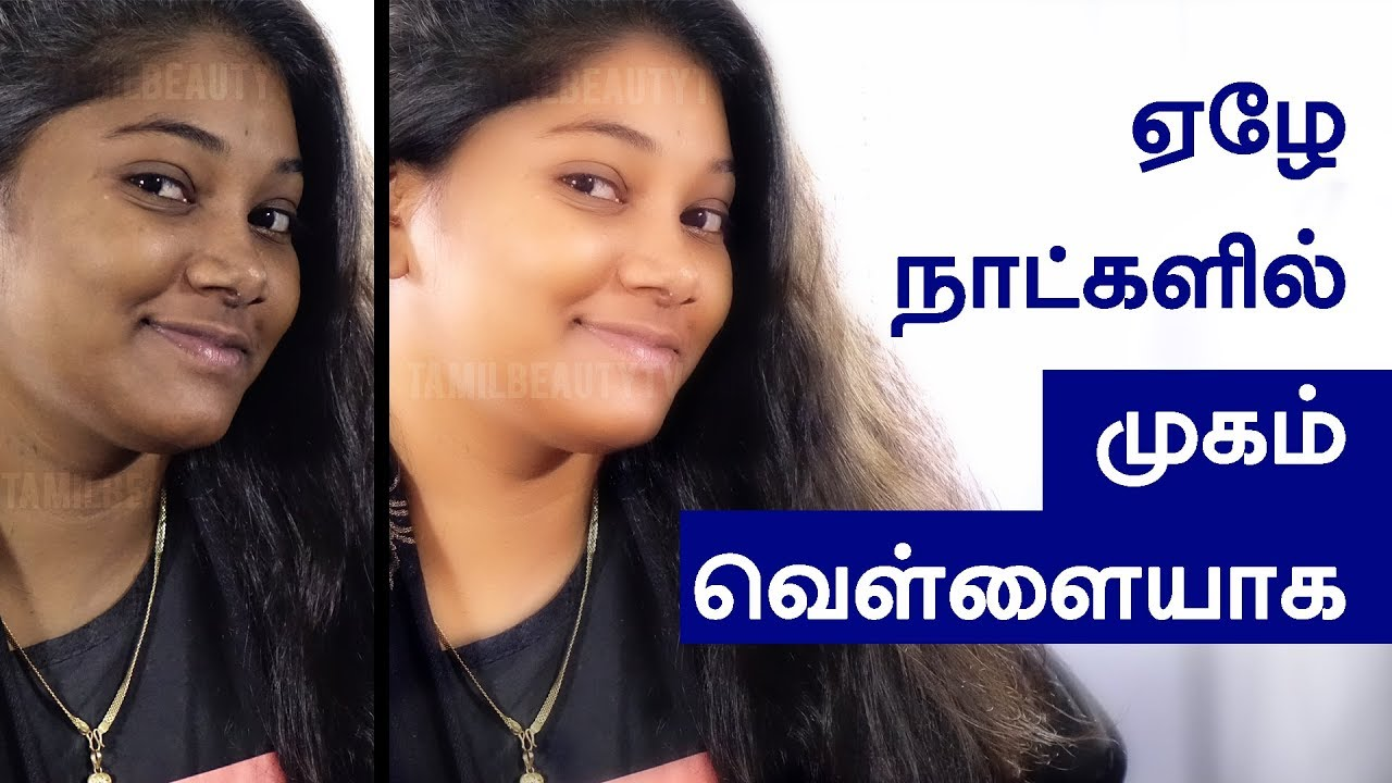 Face Skin Whitening Beauty Tips in Tamil  12% Effective