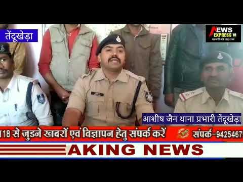 तेंदूखेड़ा पुलिस की बड़ी कार्यवाही जुआ खेलते 14 आरोपी गिरफ्तार 1,37000 रुपये सहित 52 ताश के पत्ते जप्त
