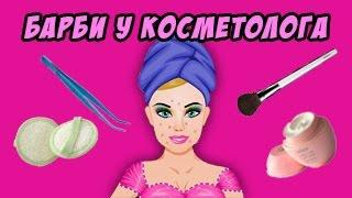 Барби у Косметолога Обзор Игры для Девочек