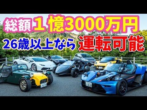 福岡県でスーパーカーに乗れちゃう!?【ロードリーガル】前編
