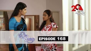 Neela Pabalu | Episode 168 | 01st January 2018 | Sirasa TV Thumbnail