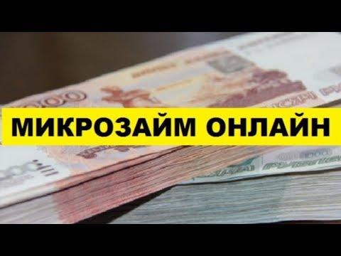 Русский стандарт отправить заявку на кредит