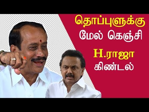 tamil news H raja vs dmk mk stalin h raja,on chidambaram and mk stalin tamil news live, tamil live news, redpix A year after the much-talked-about goods and services tax (GST) was introduced, the retail sector may have recovered nearly completely, but experts say more needs to be done to make compliance easier. On the contrary to the experts opinion h raja, the national secretary of bjp said that GST has brought many economic benefits to india, while commenting on the 8 lane salem chennai highway he said, the working president of dmk mk stalin and former finance minister p chidambaram are giving bassless example and misleading the public.   h raja, h raja latest, h raja speech, h raja latest speech, h. raja, h.raja latest speech, p chidambaram,mk stalin, dmk  More tamil news tamil news today latest tamil news kollywood news kollywood tamil news Please Subscribe to red pix 24x7 https://goo.gl/bzRyDm  #tamilnewslive sun tv news sun news live sun news