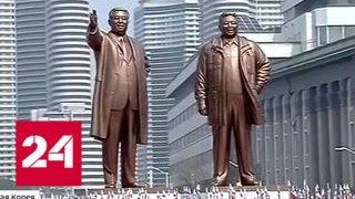 Межкорейский диалог: о денуклеаризации Ким не говорит - Россия 24