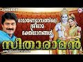 Download രാമായണമാസത്തിലെ ശ്രീരാമഗാനങ്ങൾ | SEETHARAMAN | Hindu Devotional Songs Malayalam | G Venugopal MP3 song and Music Video