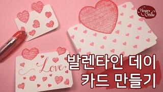 [DIY] 발렌타인데이 카드 쉽게 만들기 : Valen…