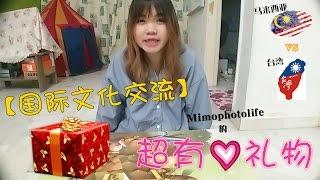 【國際文化交流】超有心的台灣禮物•Mimophotolife (台灣) → YouYou Life 优•生活 (馬來西亞) | World Youtuber School (WYS)