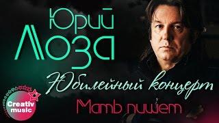 Download Юрий Лоза - Мать пишет (Юбилейный концерт, Live) Mp3 and Videos