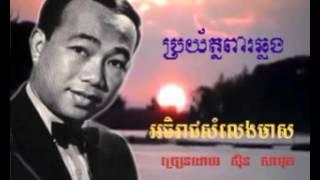 Ben Ron - 271 Broyat Pea Chhlong