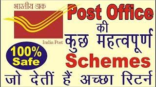 Post Office की बर्ष 2018 की कुछ महत्वपूर्ण Schemes जो देतीं हैं अच्छा Return