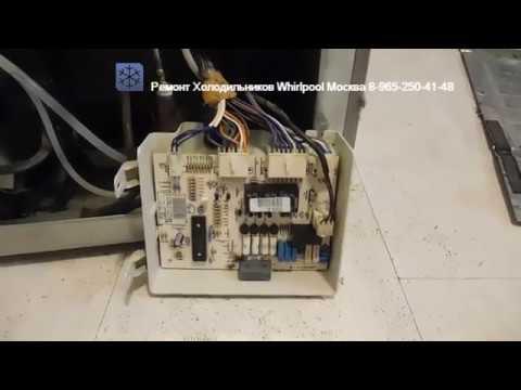 Ремонт холодильника WHIRLPOOL FRSS36AF25 3 Москва