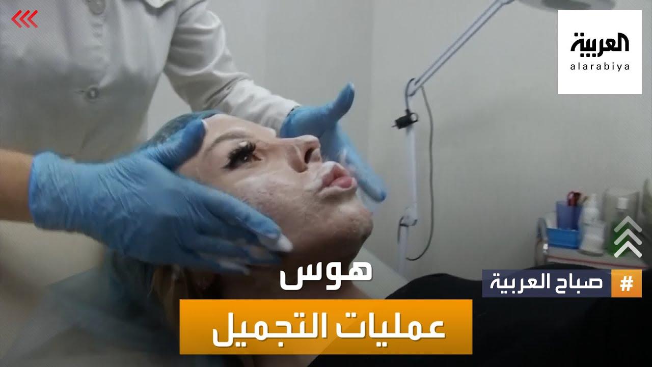 صباح العربية | هذه عملية التجميل الأكثر انتشاراً في العالم  - نشر قبل 20 ساعة