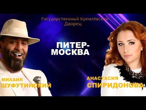 Михаил Шуфутинский и Анастасия Спиридонова - Питер-Москва (ШАНСОН ГОДА 2018)