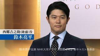 鈴木亮平主演NHK大河ドラマ『西郷どん』の新キャスト発表会が行われまし...