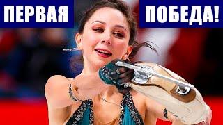 Фигурное катание 2021 Елизавета Туктамышева выиграла первый этап Кубка России в Сызрани