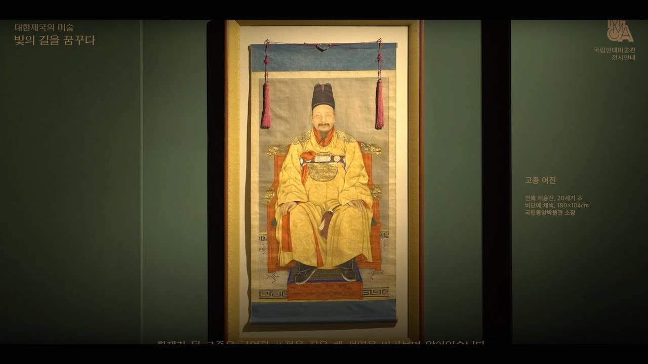 대한제국의 미술 빛의 길을 꿈꾸다 Art Of The Korean Empire The Emergence Of Modern Art Exhibition Sketch