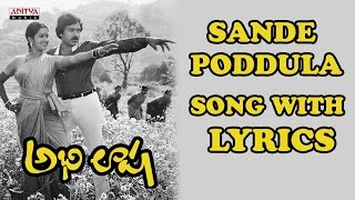 Sande Poddula Song With Lyrics - Abhilasha Songs - Chiranjeevi, Radhika, Ilayaraja