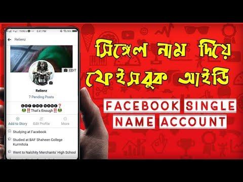 How to Create Facebook Single Name 2019   সিঙ্গেল নাম দিয়ে ফেইসবুক আইডি   Bangla Tech Hub