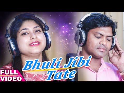 Bhuli Jibi Tate - Odia New Sad Romantic Song - Studio Version - HD