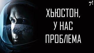 ЧЕЛОВЕК НА ЛУНЕ - обзор фильма