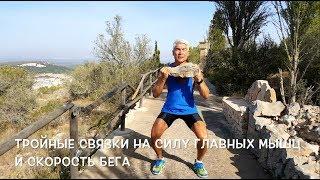 Как повысить скорость бега, тренируясь на улице?