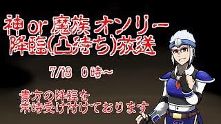 [LIVE] 【凸待ち延長】神や魔族の降臨を迎え撃つ!!!!!