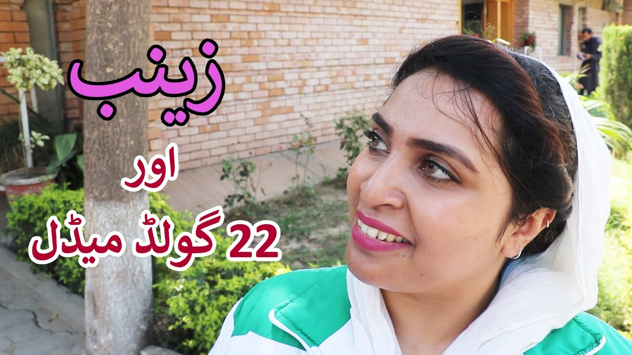 Download Aam Olas: Ep # (499)   Zainab Aor 22 Gold Medals (Super Woman)