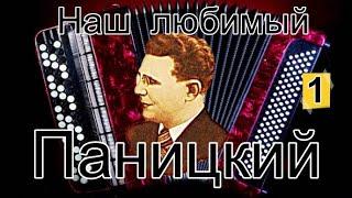 Играет баянист Иван Яковлевич ПАНИЦКИЙ (Сборник №1)