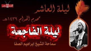 ليلة الفاجعة | الشيخ إبراهيم الصفا | ليلة ١٠ محرم ١٤٣٩هـ | مأتم إسكان سترة الشمالي