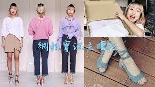 網拍實況主 Ep2 👒 U.Soul|大家問的紫色上衣+美哭藍色粗跟鞋 ❄️