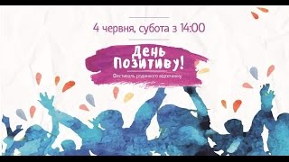 Фестиваль ''День позитиву'' Обухів