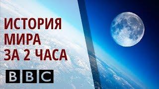Эволюция Мира. Планета Земля - история. BBC документальный фильм