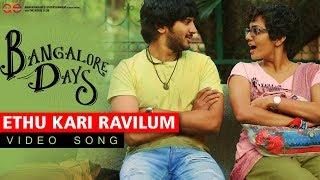 Ethu Kari Ravilum | Video Song | Bangalore Days