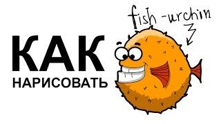 Как нарисовать рыбу шар(Как нарисовать рыбу поэтапно карандашом для начинающих за короткий промежуток времени. http://youtu.be/vsN9F2SKrkk..., 2015-06-07T08:14:16.000Z)