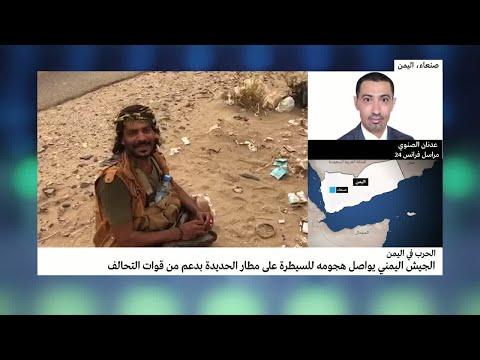 القوات الموالية للحكومة اليمنية تقول إنها اقتحمت مطار الحديدة