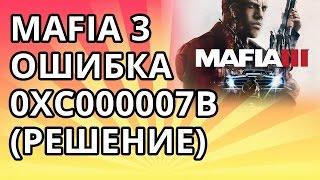 Mafia 3 - ошибка 0xc000007b (Решение)