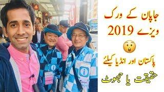 Japan Work Visa 2019 For Pakistan & India - Truth Revealed