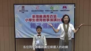 Publication Date: 2018-05-28 | Video Title: 小學生德育故事演講比賽親子倡廉組2018-金獎《班長選舉小風