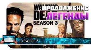 The Walking Dead Season Three – Очередная адаптация известного сериала  на Android и iOS